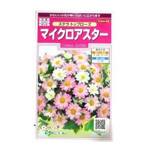花の種 マイクロアスター[ステラ トップローズ] 0.5ml(メール便可能)|vg-harada