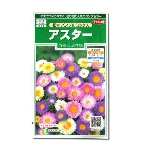 花の種 アスター[松本 パステルミックス] 1ml(メール便可能)|vg-harada