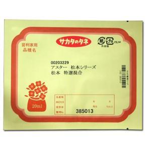 花の種 アスター[松本 特選混合] 20ml ※約4,000粒(メール便可能)|vg-harada