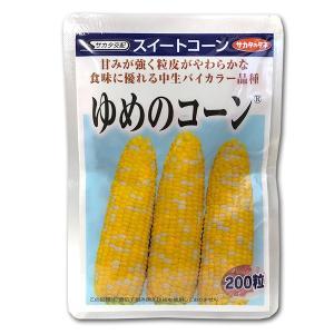 野菜の種/種子 ゆめのコーン・とうもろこし 200粒(メール便発送)サカタのタネ 種苗|vg-harada
