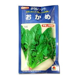 野菜の種/種子 おかめ・ほうれんそう 1dl(メール便発送)タキイ種苗|vg-harada