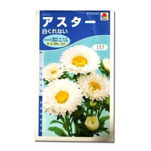 花の種 アスター[白くれない] 1ml(メール便可能)|vg-harada