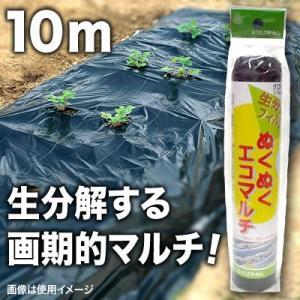 ぬくぬくエコマルチ 10m(幅95cm/薄さ0.03mm) 農業資材|vg-harada
