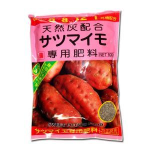 サツマイモ専用肥料 540g(約3坪用・イモ苗約30本分)サツマ さつま 園芸用品・肥料|vg-harada