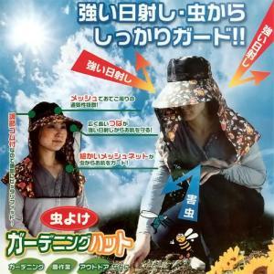 虫除けネット付き帽子 虫よけガーデニングハット(花柄) ガーデニング・帽子|vg-harada