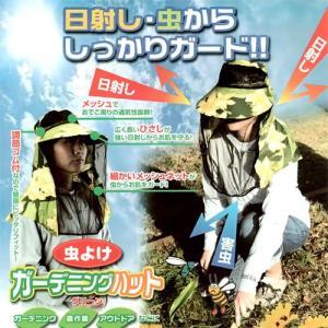虫除けネット付き帽子 虫よけガーデニングハット(花柄グリーン) ガーデニング・帽子|vg-harada