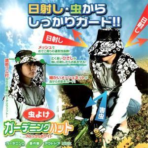 虫除けネット付き帽子 虫よけガーデニングハット(ブラック&ホワイト) ガーデニング・帽子|vg-harada