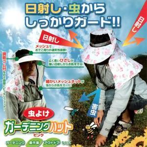 虫除けネット付き帽子 虫よけガーデニングハット(ピンク) ガーデニング・帽子|vg-harada