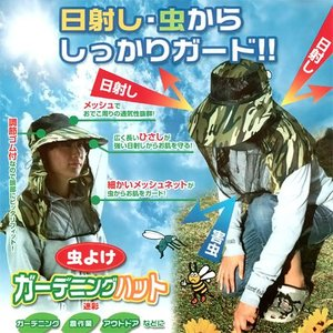 虫除けネット付き帽子 虫よけガーデニングハット(迷彩) ガーデニング・帽子|vg-harada