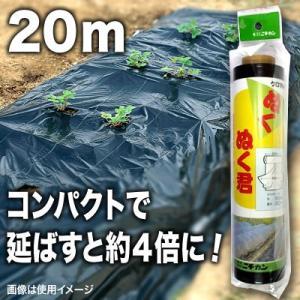 コンパクトで延ばすと約4倍に広がる!『ぬくぬく君マルチ』20m(幅95cm/薄さ0.025mm) 農業資材|vg-harada