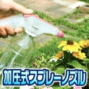 ペットボトル専用 加圧式スプレーノズル・ポンプ式(パステルピンク) ガーデニング・雑貨|vg-harada