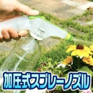 ペットボトル専用 加圧式スプレーノズル・ポンプ式(パステルグリーン) ガーデニング・雑貨|vg-harada