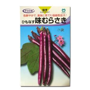 果実は25〜30cmになる極細長なすで、果皮は鮮やかな紫色となります。果肉は淡い白桃色で、肉質緻密で...