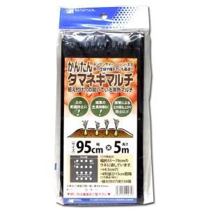 かんたん タマネギ マルチ 5m(幅95cm/薄さ0.03mm/穴径4.5cm×4列) 農業資材|vg-harada
