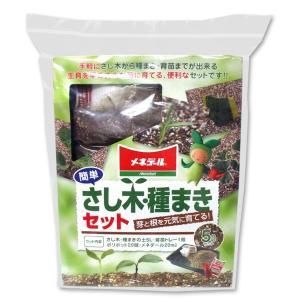 メネデール さし木・種まきセット 野菜・栽培セット|vg-harada