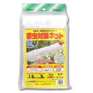 害虫対策ネット 幅1.8m×長さ5m 農業資材|vg-harada