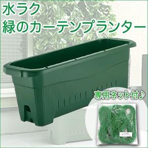 水ラク 緑のカーテンプランター 85型 ネット付/緑のカーテン/みどりのカーテン ガーデニング・プランター|vg-harada
