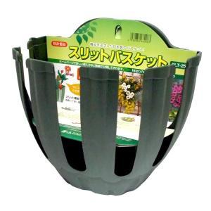 スリットバスケット ガーデニング・プランター|vg-harada