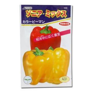 野菜の種/種子 ソニア・ミックス/カラーピーマン ピーマン 0.8ml (メール便可能)サカタのタネ|vg-harada