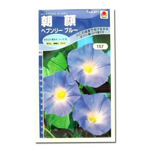 花の種 朝顔・ヘブンリーブルー 1.5ml(メール便可能)|vg-harada