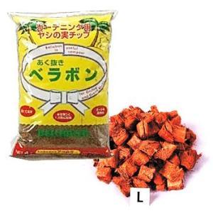ヤシの実チップ あく抜きベラボン 4リットル(L粒/約14ミリ角) 園芸用品|vg-harada