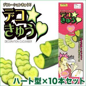デコきゅう(家庭菜園用キュウリの型)ハート型×10本セット ガーデニング・雑貨|vg-harada