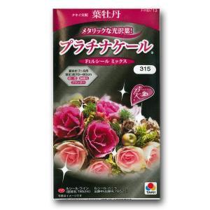 花の種 葉牡丹 プラチナケール F1ルシール ミックス 15粒(メール便可能)|vg-harada