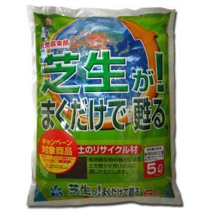 土のリサイクル材 芝生が!まくだけで甦る 5リットル 園芸用品|vg-harada