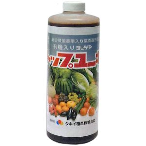 トップユーキ 有機入りヨーゲン・肥料 1.2kg(1リットル) 園芸用品・肥料|vg-harada