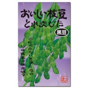 野菜の種/種子 おいしい枝豆とれました[黒豆]・えだまめ 1dl (メール便可能)|vg-harada