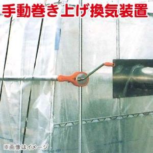 手動巻き上げ換気装置 くるファミ50 農業資材|vg-harada