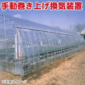 手動巻き上げ換気装置 くるファミ100 農業資材|vg-harada