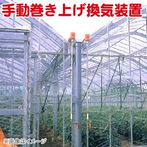 手動巻き上げ換気装置 くるっ子 農業資材|vg-harada