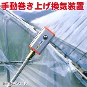 手動巻き上げ換気装置 くるっ子100 農業資材|vg-harada