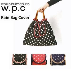 w・p・c Rain Bag Cover (ブラック・ピンク・ネイビー)レインバッグカバー|vg-harada