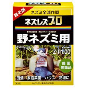 ネズレスプロ 野ネズミ用 60g(2g×30袋)  ネズミ駆除 vg-harada