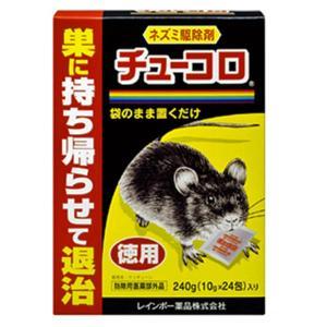 チューコロ 240g(10g×24包)入り  ネズミ駆除剤 vg-harada