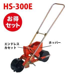 種まき機 播種機 ごんべえ HS-300E ベルト付きセット(1条播種機/エンドレスベルト)|vg-harada
