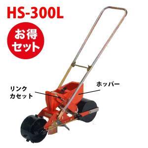種まき機 播種機 ごんべえ HS-300L ベルト付きセット(1条播種機/リンクベルト)|vg-harada