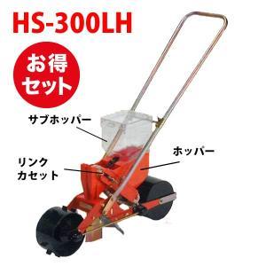 種まき機 播種機 ごんべえ HS-300LH ベルト付きセット(1条播種機/リンクベルト)|vg-harada