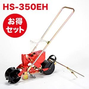 種まき機 播種機 ごんべえ HS-350EH ベルト付きセット(1条播種機/エンドレスベルト)|vg-harada