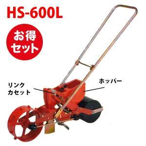 種まき機 播種機 ごんべえ HS-600L ベルト付きセット(1条播種機/リンクベルト)|vg-harada