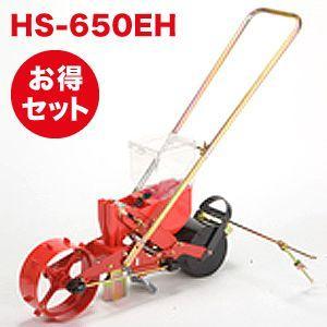種まき機 播種機 ごんべえ HS-650EH ベルト付きセット(1条播種機/エンドレスベルト)|vg-harada