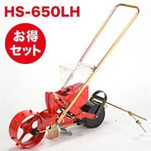 種まき機 播種機 ごんべえ HS-650LH ベルト付きセット(1条播種機/リンクベルト)|vg-harada