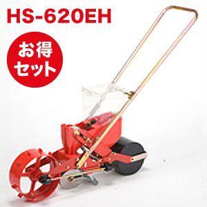 種まき機 播種機 ごんべえ HS-620EH ベルト付きセット(1条播種機/エンドレスベルト)|vg-harada