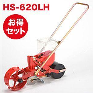 種まき機 播種機 ごんべえ HS-620LH ベルト付きセット(1条播種機/リンクベルト)|vg-harada