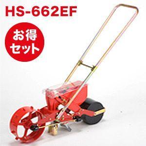 種まき機 播種機 ごんべえ HS-662EF ベルト付きセット(2条播種機/エンドレスベルト) vg-harada