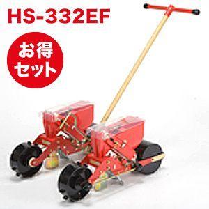 種まき機 播種機 ごんべえ HS-332EF ベルト付きセット(2条播種機)|vg-harada