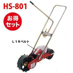 種まき機 播種機 ごんべえ HS-801 ベルト付きセット(1条播種機)|vg-harada