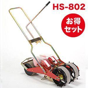 種まき機 播種機 ごんべえ HS-802 ベルト付きセット(2条播種機)|vg-harada